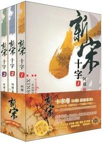 新宋(12册大合集)
