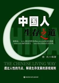 中国人生存之道