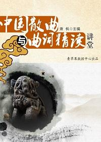 中国散曲与曲词精读讲堂