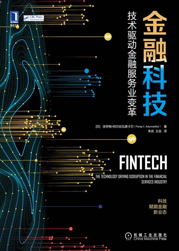 金融科技:技术驱动金融服务业变革
