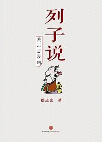 蔡志忠漫画·列子说