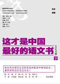 这才是中国最好的语文书:诗歌分册(下)