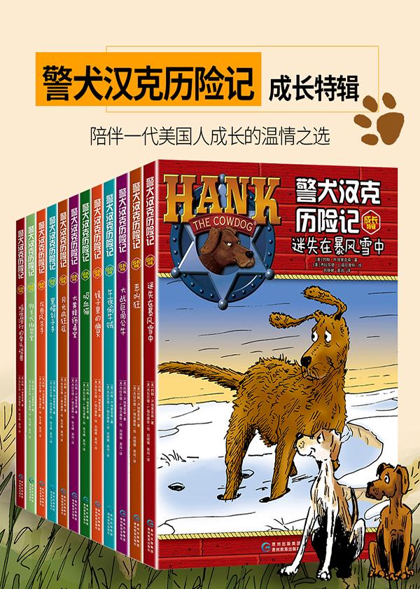 警犬汉克历险记·成长特辑(套装12册)