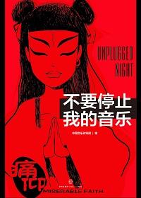 不要停止我的音乐(中国音乐财经周刊006)