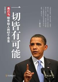 一切皆有可能:奥巴马给年轻人的62个忠告