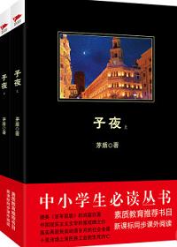 子夜(全两册)
