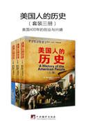 美国人的历史(套装3册)