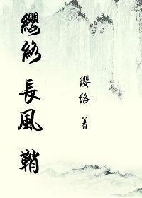 缨络·风雨·鞘