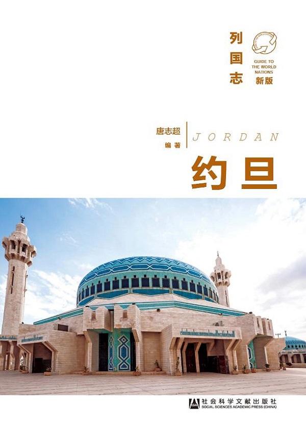 列国志:约旦