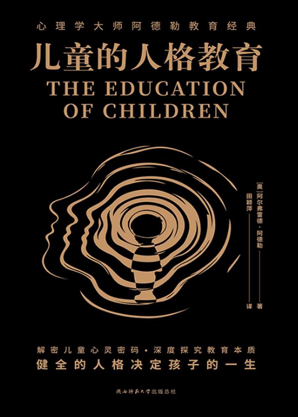 儿童的人格教育