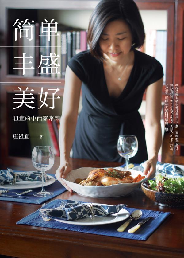 简单·丰盛·美好:祖宜的中西家常菜