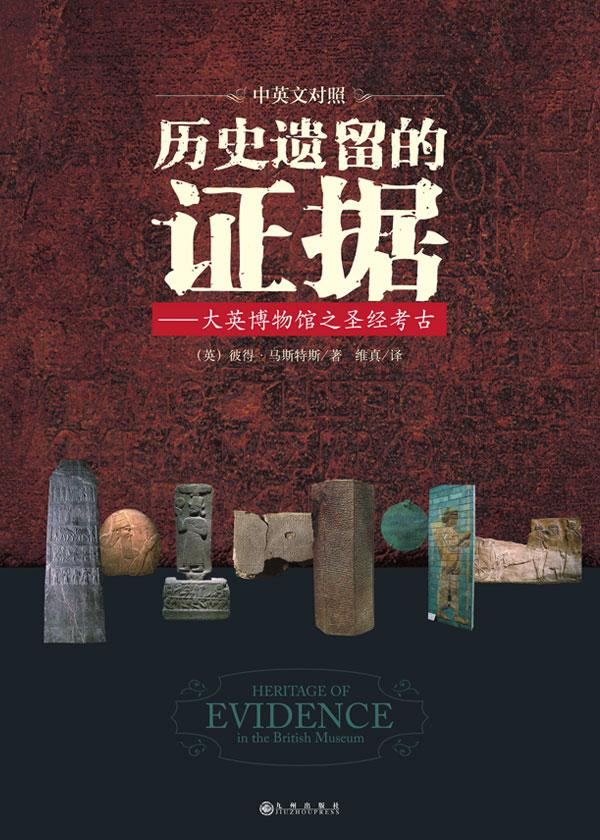 历史遗留的证据:大英博物馆之圣经考古