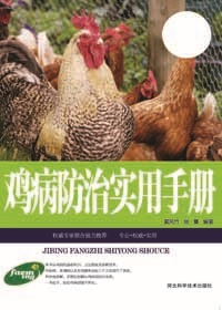 鸡病防治实用手册