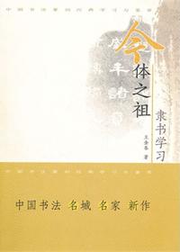 今体之祖——隶书学习与鉴赏