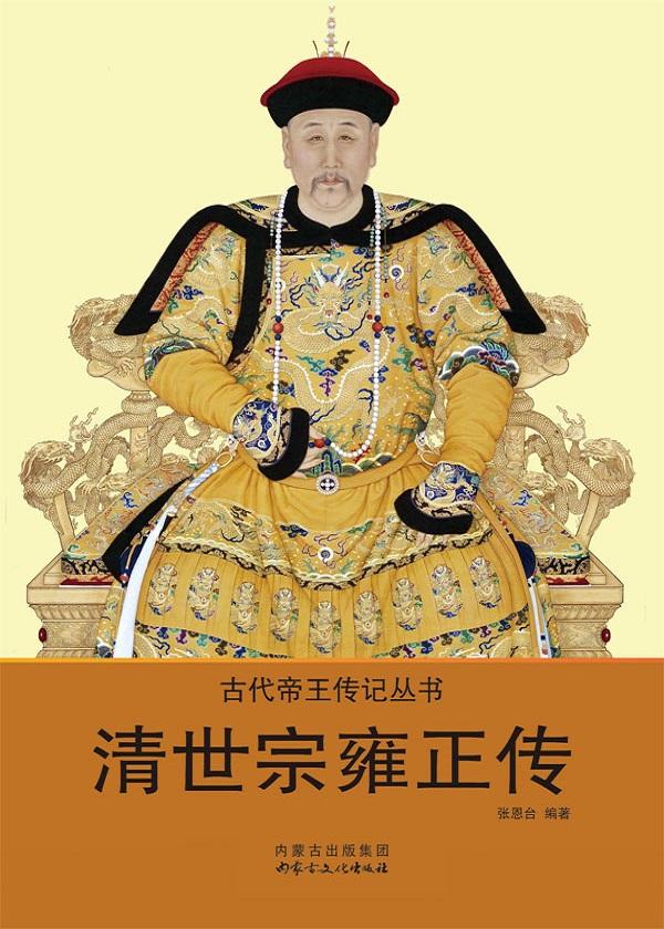 古代帝王传记丛书——清世宗雍正传