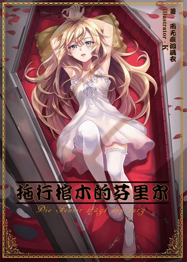 拖行棺木的芬里尔Vol.01(轻小说系列)