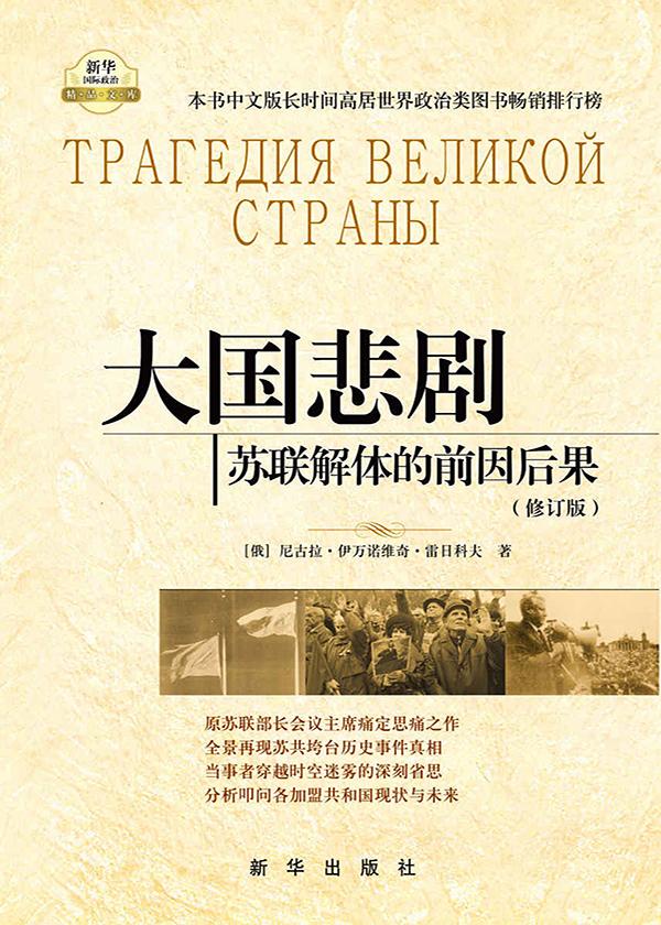 大国悲剧:苏联解体的前因后果(修订版)