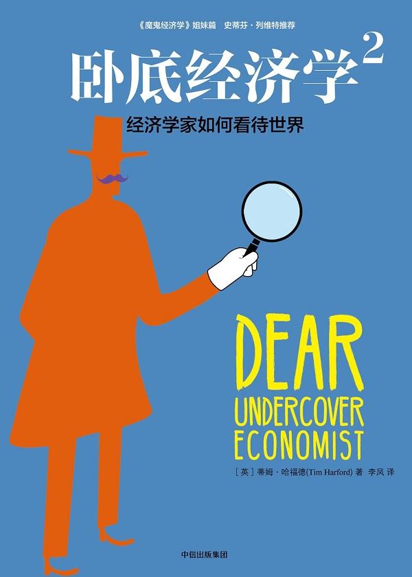 卧底经济学2