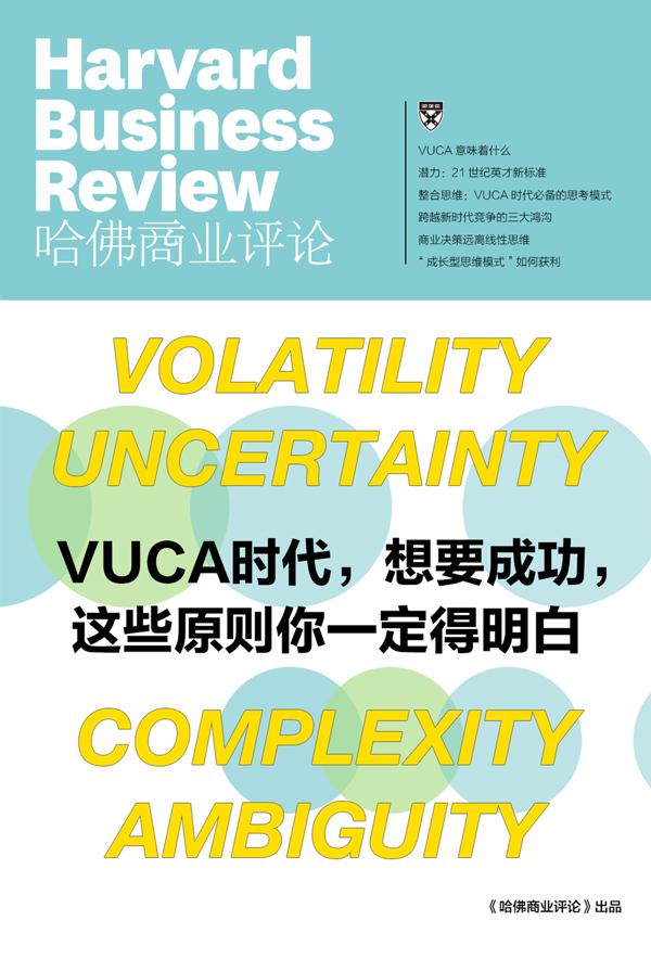 VUCA时代,想要成功,这些原则你一定得明白(《哈佛商业评论》增刊)