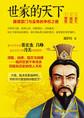世家的天下:魏晋豪门与皇帝的争权之路(全3册)