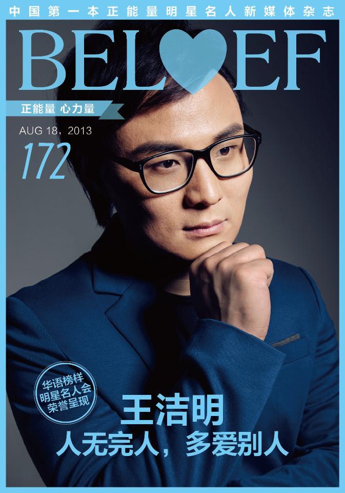 BELIEF微杂志-王洁明