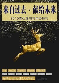 壹心理·来自过去,献给未来——2015壹心理年终特刊