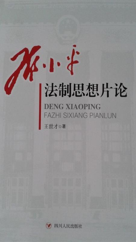 邓小平法制思想片论