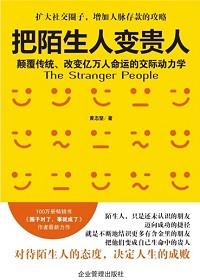 把陌生人变贵人
