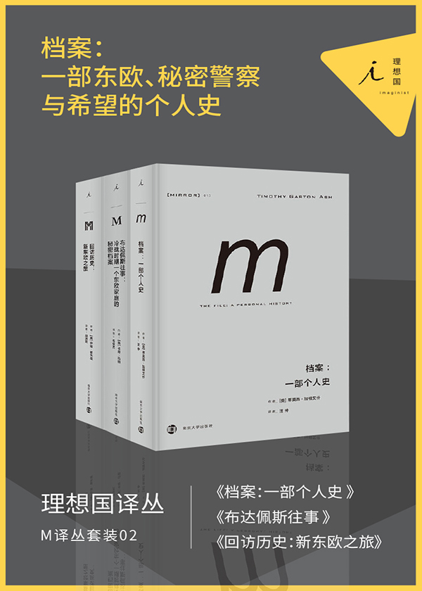 M译丛套装02:档案:一部东欧、秘密警察与希望的个人史