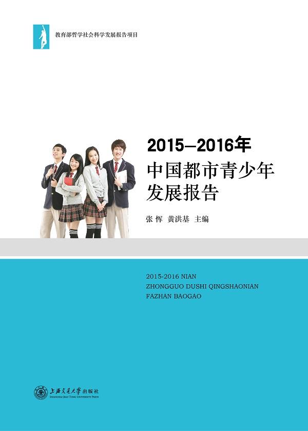 2015-2016年中国都市青少年发展报告