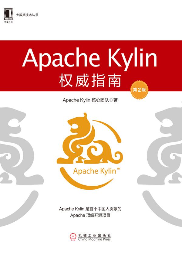 大数据技术丛书·Apache Kylin权威指南(第2版)