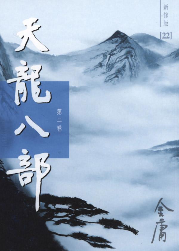 天龙八部(新修版)(二)