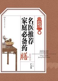 名医到我家系列丛书:名医推荐家庭必备药膳(珍藏本)