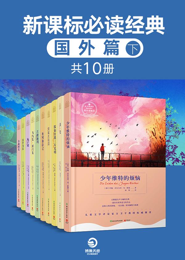 新课标必读经典·国外篇·下(共10册)
