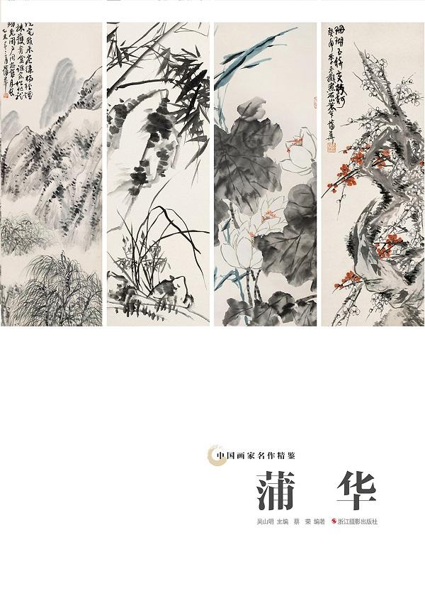 中国画家名作精鉴:蒲华