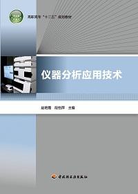 仪器分析应用技术