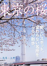 Tokyo Cherry Blossom 东京之樱 ~浅草・上野~