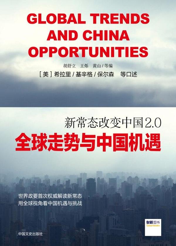 新常态改变中国2.0:全球走势与中国机遇