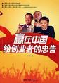 《赢在中国》给创业者的忠告