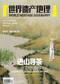世界遗产地理·进山寻茶——一片茶叶的哲学(总第5期)