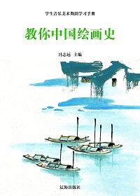 教你中国绘画史