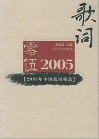 2005年中国歌词精选