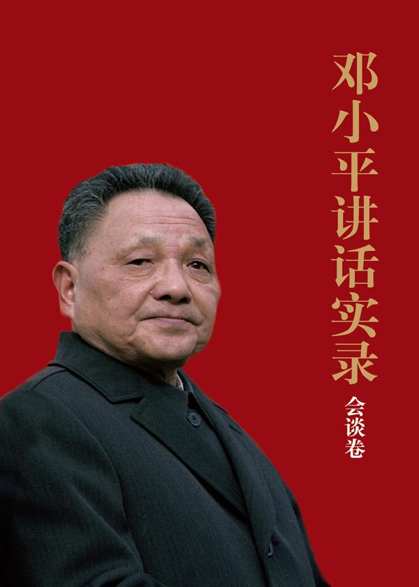 邓小平讲话实录:会谈卷