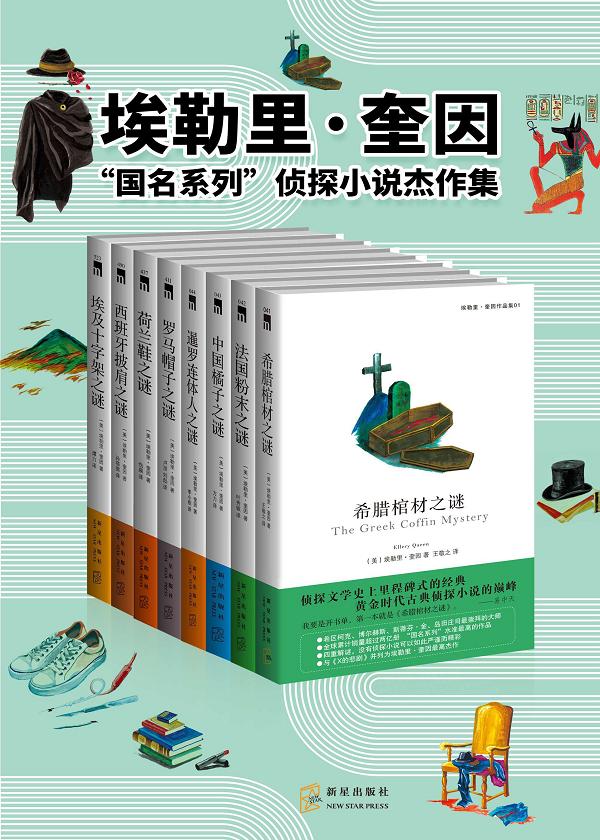 """埃勒里·奎因""""国名系列""""侦探小说杰作集"""