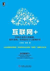 做开了互联网+:传统企业的自我颠覆、组织重构、管理进化与互联网转型