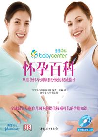 怀孕百科(从准备怀孕到顺利分娩的权威指导)