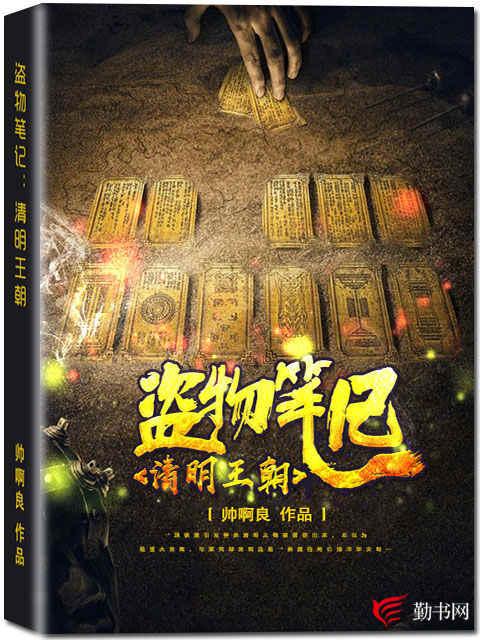 盗物笔记:清明王朝