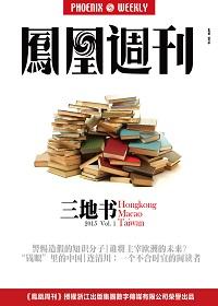 香港凤凰周刊-三地书