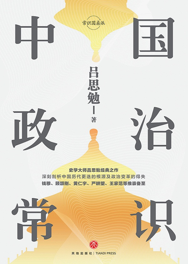 中国政治常识
