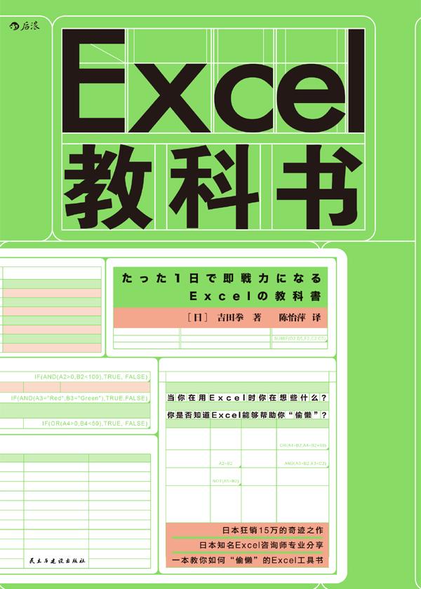 Excel教科书